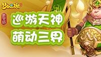 巡游天神,《梦幻西游》手游85级新宠物惊艳登场