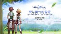 《仙境传说RO:守护永恒的爱》正式版OP公布