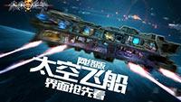 《未来战争:重生》网络版太空飞船抢先看