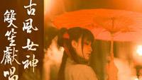 《轩辕剑3手游版》双笙MV助力轩辕剑新春音乐会