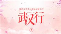 《仙剑奇侠传幻璃镜》携官方主播游江城 降临武汉嘉年华