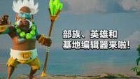 新英雄和基地编辑器上线 《海岛奇兵》大规模更新