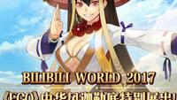 《Fate/Grand Order》BILIBILI WORLD特别展出