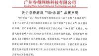 """谷得游戏声明""""VR+乐园""""广州体验店为其独立经营"""