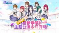 全平台直播 SNH48暨《星梦学院》主题公演火爆开场