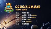 《皇室战争》CCGS全球总决赛18:00震撼开战!