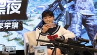 SNH48做客《终结者2:审判日》明星开黑夜 小偶像直播被撩