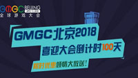 GMGC北京2018|喜迎大会倒计时100天 限时优惠倾情大放送!