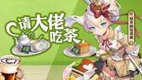 《料理次元》牵手绿茶餐厅 开启跨次元美食盛宴