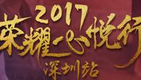 荣耀心悦行(深圳站) XQ职业选手即将上演电竞真人秀