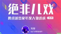 腾讯游戏家年度人物访谈刘彤:她有一颗奥运灵魂