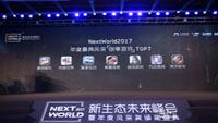 """蓝港《大航海之路》荣获NextWorld2017年度风采奖""""创享游戏"""""""