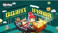 又发福利啦!QQ游戏迷你世界1月宠爱献礼来啦!