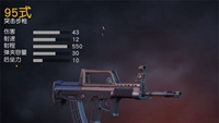 新步枪之王!荒野行动95式步枪数据解析