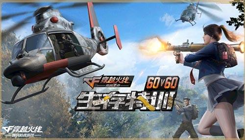 《穿越火线》新版本即将上线!游戏画面全面升级