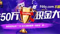 永乐国际用户于AG平台赌神赛勇夺50万奖项
