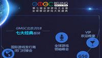 开年首场游戏大会:GMGC北京2018门票限免2小时!