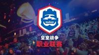 皇室战争职业联赛全球起航,8支顶级中国战队亮相!