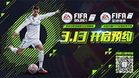 FIFA单机团队打造,《FIFA足球世界》手游3月13日开启预约