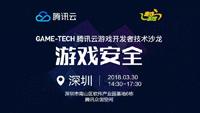 遭受DDoS攻击该如何解决?3月30日腾讯云GAME-TECH深圳站