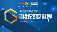 GMGC北京2018|倒计时10天:第七届全球游戏大会议程公布