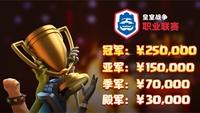 《皇室战争》职业联赛正式开战,赛程赛制全公布!