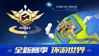 QQ飞车手游S3赛季即将开启 极速征程环游世界!