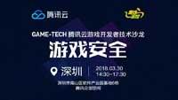 DDoS专家云集!腾讯云GAME-TECH深圳站 专家名单曝光