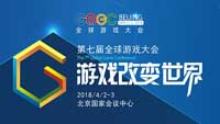 GMGC北京2018|第七届全球游戏大会参会指南+媒体阵容!