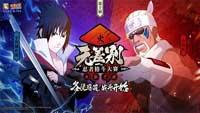 八强将集结 《火影忍者》手游第十届无差别决赛4月7日开打!