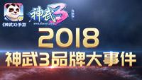 《神武3》2018品牌大事件重磅曝光