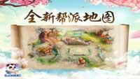 神武之战全新称谓 《神武3》手游帮派地图升级