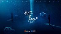 蓝港影业全面发力 《我与你的光年距离2》签约芒果TV