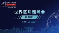 世界区块链峰会新加坡站将于7月12日到13日举办