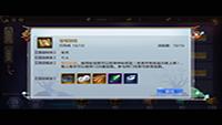 蓝港互动《苍穹之剑2》苍穹秘宝玩法一览