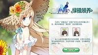 种下樱花树 《幻想计划》为中国添绿色