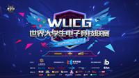 WUCG2018赛季5月4日震撼开启 泛娱乐打造游乐狂欢