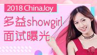 探访2018Chinajoy Showgirl面试 你想Pick哪个小姐姐