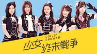 超治愈SNH48主唱《少女终末战争》主题曲今日首曝