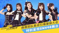 《少女终末战争》特别呈现SNH48舞台 偶像部队集结