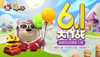 童话镇狂欢庆典:童话萌消团六一新副本限时开启