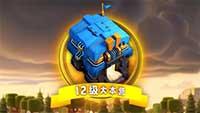 部落冲突重大更新:新增12级大本营 雷电飞龙