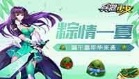粽情一夏 《兵器少女》全新资料片今日上线