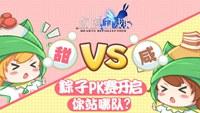 咸粽VS甜粽《幻想计划》粽子PK赛开启你站哪队?
