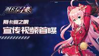 《阿卡夏之眼》手游全新宣传PV曝光 预约正式开启