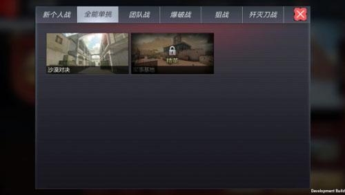 《穿越火线》版本更新公告 排位赛3.0上线