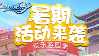 《梦想世界3D》暑期活动来袭 欢乐游园季