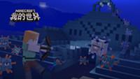 《我的世界》探险总动员 海底吹响主播集结号