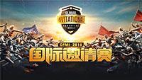 一文读懂CFMI2018 国际邀请赛