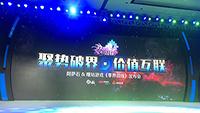2018哩咕游戏二次元战略发布会《零界战线》震撼亮相